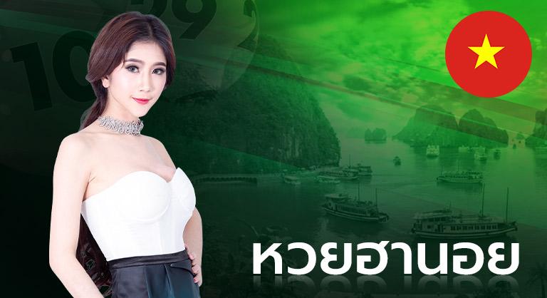 แทงหวยฮานอยบนเว็บหวยออนไลน์ที่เปิดให้บริการ 24 ชม.