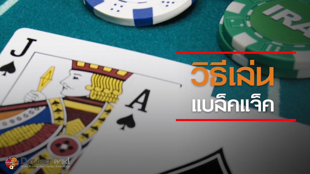 สอนเล่นแบล็กแจ็ก Blackjack วิธีเล่นเดิมพันแบล็กแจ็กออนไลน์ บน SBOBET